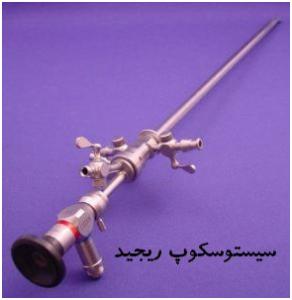 سیستوسکوپی