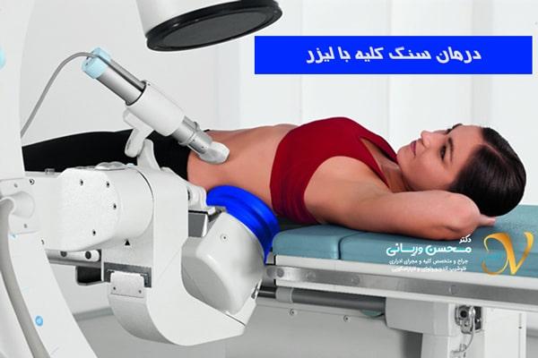 درمان سنگ کلیه با لیزر